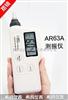 AR63A希玛测振仪