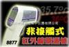 AZ8877人[现货供应]中国台湾衡欣AZ8877人体测温仪