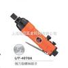UT-4070A气动工具UT-4070A台湾西瑞气动工具