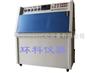 ZN-P紫外光耐气候试验箱-南京环科试验设备