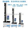 30-500N塑料薄膜拉力试验机