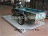 (5吨地磅电子称)上海5吨安装电子地上衡
