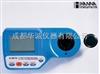 HI96734余氯測定儀/余氯比色計
