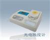 ZD75WZT-1A散射光濁度計/光電濁度計/臺式濁度儀(0~19.99 NTU,國產優勢)