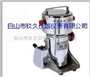 FS15-DFY-500高速中药粉碎机(500克摇摆式).