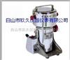 FS15-DFY400高速中药粉碎机(400克摇摆式)