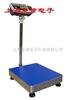 TCS宝山-150公斤电子磅秤