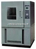 SH005恒定溫熱試驗箱
