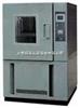 SH010恒定温热试验箱