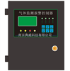 BF700多功能氣體報警控制器