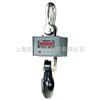 【OCS-XZ】上海OCS电子吊秤,上海电子吊称