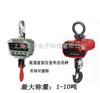 【OCS-XZ-AAE】西藏电子吊秤,西藏电子吊称,上海电子吊秤