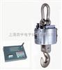 特价-武汉电子吊秤#湖北电子吊#秤长沙60吨电子吊秤