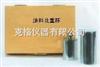 M303776涂料比重杯(100ml,不锈钢)