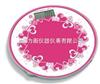 EB9004T爱意彩印 健康秤