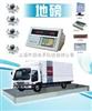 100吨上海耀华电子地磅,80吨上海耀华电子地磅