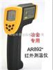 AR892 +红外线测温仪