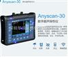 Anyscan-30便携式探伤仪