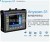 Anyscan-31便携式探伤仪