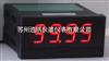 SPA-96BDA迅鹏直流电流表,电流表