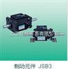 CKD制动元件,喜开理制动元件,日本CKD制动元件