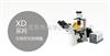 XD-RFL生物荧光显微镜