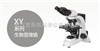 XY生物显微镜