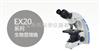 EX30系列生物显微镜