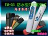 TM-03防水型笔型仪