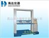 HD-501-1200海达纸板测试仪器,苏州纸板测试仪器,纸板测试仪器厂家
