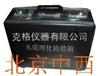 M313534水质理化检验箱(污染物,毒物检测)
