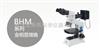 BHM正置金相显微镜