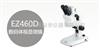EZ460D连续变倍体视显微镜
