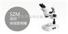 SZM体视显微镜