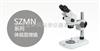 SZMN体视显微镜