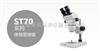 ST70体视显微镜