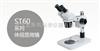 ST60体视显微镜
