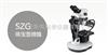 SZG珠宝显微镜