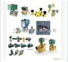 SCG531D001MSASCO先導式防爆電磁閥/ASCO先導式電磁閥