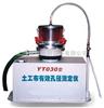 YT030土工布有效孔径测定仪