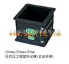 150x150x150mm砼塑料试模