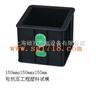 150x150x150mm混凝土塑料试模