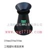 100x200x300mm塑料加厚坍落度筒
