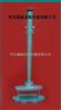 抗穿孔性仪 抗穿孔性平博中国 抗穿孔性试验仪北京吉林安徽浙江广东广西山西