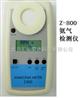 Z-800氨气检测仪