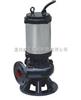 排污泵生产厂家:JYWQ型自动搅匀潜水排污泵