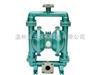 隔膜泵生产厂家QBY系列气动隔膜泵