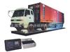 SCS90吨电子汽车衡,100吨汽车衡