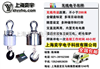 OCS-SZ-CP15吨无线吊钩秤价格,40吨无线电子吊钩秤