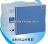 DHP-9052电热恒温培养箱DHP-9052